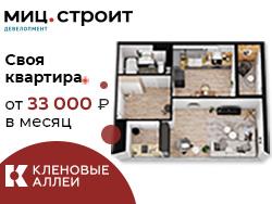 ЖК «Кленовые аллеи» Ставка по ипотеке, от 9,2%!